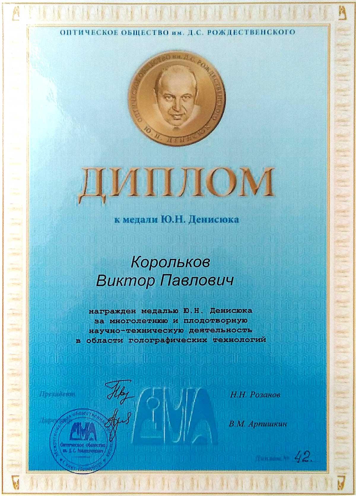 Медалью Ю.Н. Денисюка награждён д.т.н. В.П. Корольков