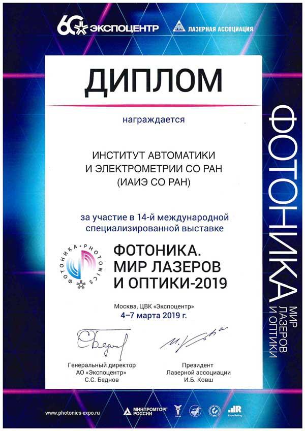 200319 Fotonika 2019 itogi p2